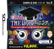 Training SIMPLE DS series Vol. of the THE eyes which a head improves 9 software