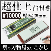 Super finishing # 10000 IN-2290 finish on abrasive with Super wheel on jan:4955571282514 grinding forces honed sense of Naniwa polishing SUPER STONE Japan MADE IN JAPAN Okinawa and remote islands have additional