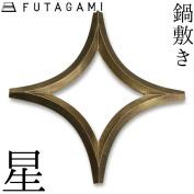 Pot stand FUTAGAMI pot kneeling stars 2