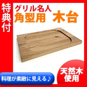 4 / 11-4 / 13 -Grill plate wood corner type for 30 cm Grill master-benefits with natural wood Grill Pan tray plate dish fish grilled fish Grill pan frying pan cooking equipment kitchen supplies preparing supplies store living fun city