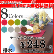 It is cut trendy 135cm width to tablecloth plain fabric-like water-repellent processing raid size to like easily