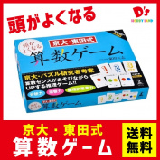 The arithmetic game _illusion winter building_ inference game card game puzzle scholar who becomes bright Kyoto University-type Higashida