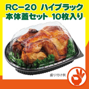 Roast chicken, barbecue of the entering ten pieces of container RC-20 black chicken for circle , circle chicken pack