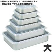 Rigid aluminium seal container Koko shallow large