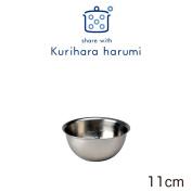 Kurihara Harumi stainless steel Bowl 11 cm-