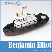 Blue sky (AOZORA) MODEL SHIP 20 Benjamin Eliot (Benjamin Elliot) wooden model ship BenjaminElliot