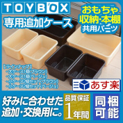 Case small case two set / size case one piece of article for exclusive use of the toy BOX series available for in total additional exchange in toy box toy box storing box toy box person pickles putting in order preference