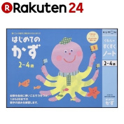 She notes first of Kazusa of 2-4-year-old NS-11 [Kumon publishing for kids learning toys]