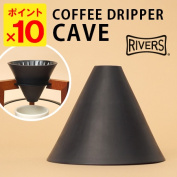 """RIVERS coffee Dripper """"cave"""" and rivers"""