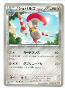 Pokemon Red Collection Escavalier #53 [Japanese]