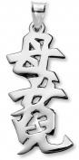 """Sterling Silver Chinese """"Mother and Daughter"""" Kanji Symbol Pendant"""