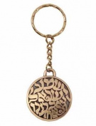 Key Chain-Shema-Brass