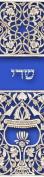 Blue Goblet Mezuzah Case by Mickie Caspi