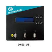 New Landing 1V2 USB Duplicator