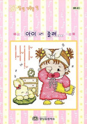 Bed Time Girl Chart Booklet